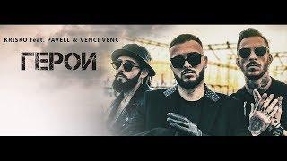 Krisko Feat. Pavell & Venci Venc'   GEROI [Official 4K Video]