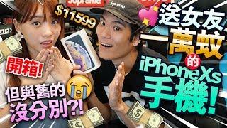 【開箱】送女友一萬蚊的iPhone Xs 手機!但與舊的沒分別?!