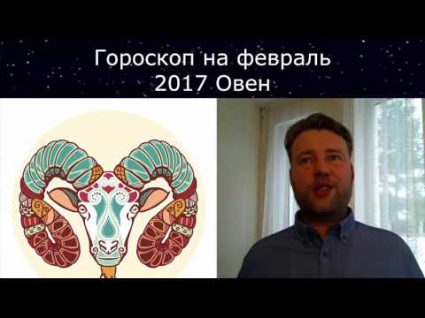 Любовный гороскоп на февраль 2017 лев