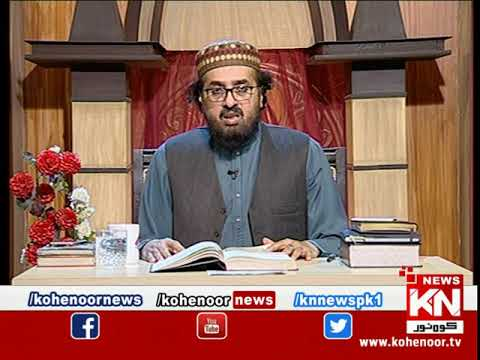 Qasas ul Anbiya 28 April 2020 | Kohenoor News Pakistan