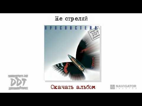 ДДТ - Не стреляй (Просвистела. Аудио)