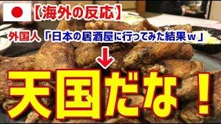 外国人「日本の居酒屋に行ってみた結果w」→「天国だな!」海外の反応日本人も知らない真のニッポン