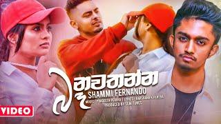 Ba Nawathanna (බෑ නවතන්න) - Shammi Fernando (Hiru Star) Music Video 2020 | Aluth Sindu 2020