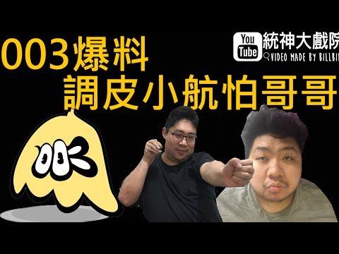 【003】爆料—惹怒哥哥 嘉航不敢去道歉? by billbill