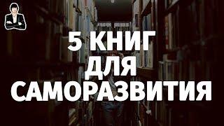 ТОП 5 ЛУЧШИХ КНИГ ПО САМОРАЗВИТИЮ. Книги, которые должен прочитать каждый!