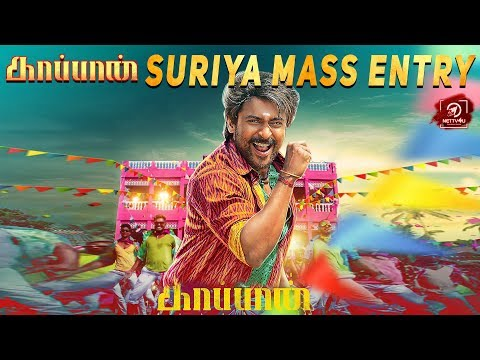 Kaappaan Suriya Entry Update In Audio Launch | Raj..