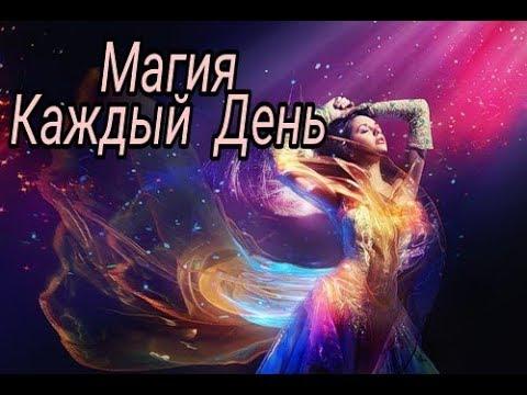 Черная магия и ее любовь