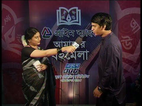 Amader Boi Mela || আমাদের বই মেলা || 21 February 2020 || Ekushey ETV