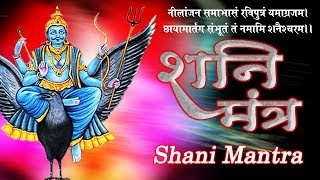 Shani Mantra | Nilanjan Samabhasam Raviputram I Shani Mahamantra