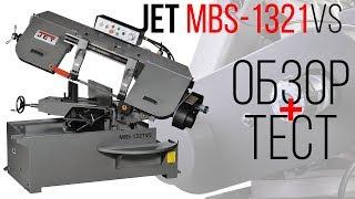 Ленточнопильный станок JET MBS-1321VS