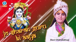 Jo Sharan Guru Ki Aaya Bhagwat Katha Bhajan Devi Chitralekhaji
