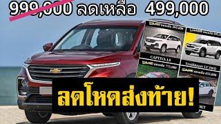กำเงินไปซื้อ? โชว์รูมแห่ลดราคา เชฟโรเลต ซื้อรถหลักล้านลดกระหน่ำ 5 แสน หลังเลิกผลิตในไทย
