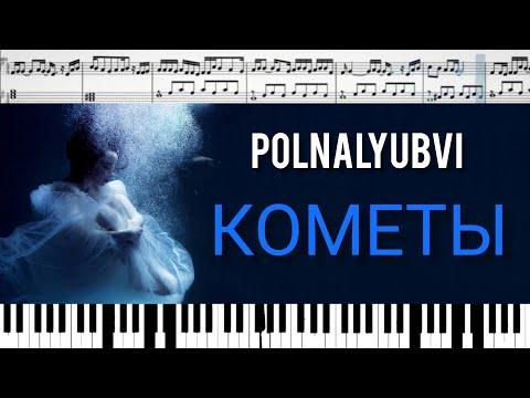 Кометы - polnalyubvi (на пианино + ноты)