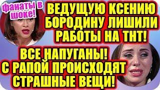 Дом 2 Свежие Новости ♡ 18 ноября 2019. Эфир (18.11.2019).