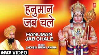 Bikaraal Gada Haath Mein Wo Naam Hanuman Bhajan LAKHBIR SINGH LAKKHA