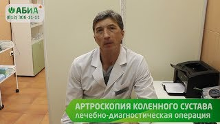 Артроскопия лечебно-диагностическая