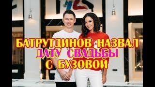 Батрутдинов назвал дату свадьбы с Бузовой, Дом 2 новости