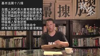 醜陋的香港內戰 - 15/07/19 「三不館」2/2