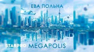 Ева Польна - Megapolis (Премьера песни, 2017)