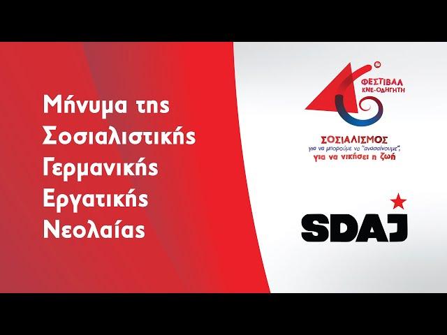 Μήνυμα της Σοσιαλιστικής Γερμανικής Εργατικής Νεολαίας για το 46ο Φεστιβάλ ΚΝΕ-Οδηγητή