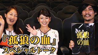 真木よう子と映画『孤狼の血』の男たちの魅力に迫る!:マホモリティリポート特別編
