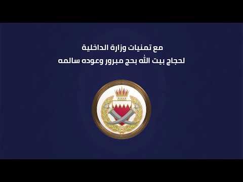 إرشادات ونصائح لحجاج بيت الله الحرام، مع تمنيات وزارة الداخلية بحج مبرور وعودة سالمة