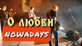 """О ЛЮБВИ""-гр.NOWADAYS(кавер на песню гр.ЧИЖ&Cо)"