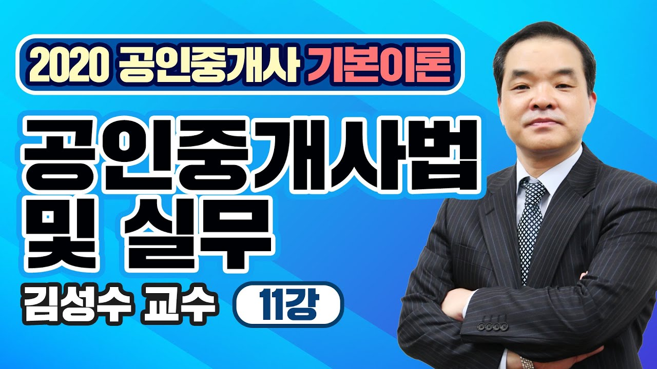[랜드프로 김성수 교수] 2020 공인중개사법 및 실무 기본이론강의(11강)