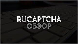 Заработок в Интернете на вводе каптчи RuCaptcha