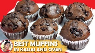 Chocolate Muffins - Christmas Special Muffins Recipe In Oven and Kadai - Cake Recipe In Bengali