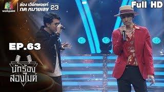 นักร้องสองไมค์ | EP.63 | 9 ก.พ. 62 Full HD