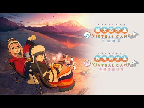 《搖曳露營△ VIRTUAL CAMP》虛擬現實露營冒險遊戲公開第二部宣傳影片