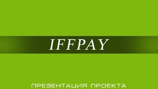 IFFPAY презентация проекта. Как зарабатывать на IFFPAY
