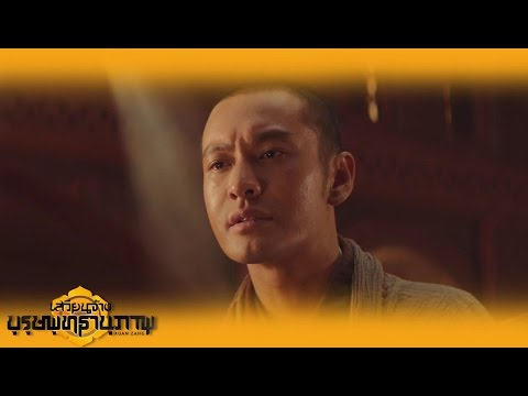 Xuan Zang (2016) Trailer