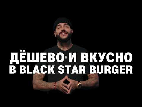 Black Star Burger: Тимати убивает ценами!