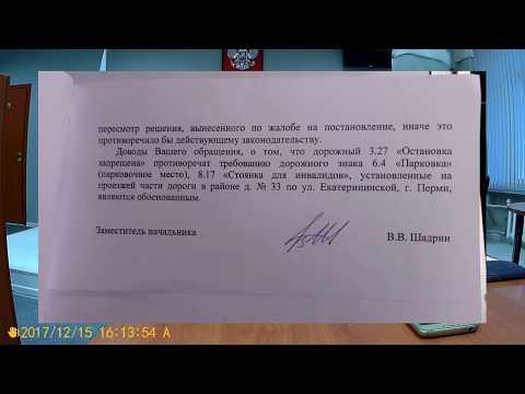 Суд с ГИБДД Перми знаки 3.27 против 6.4