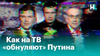 Как «обнуление» Путина оправдывают на ТВ