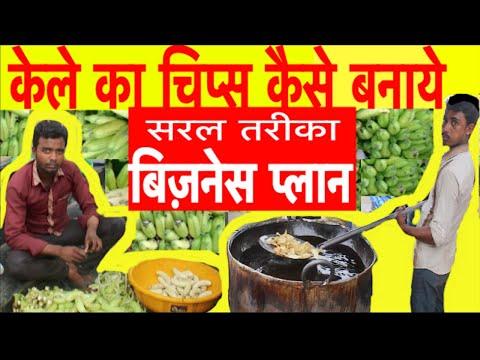 How to Start Banana Chips Making Business Plan - Recipe in Hindi - Indian Street Food