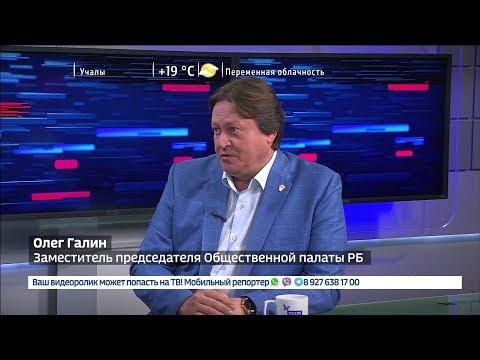 Заместитель председателя Общественной палаты РБ Олег Галин об условиях в тюремных стенах для чиновников и обычных обвиняемых подозреваемых