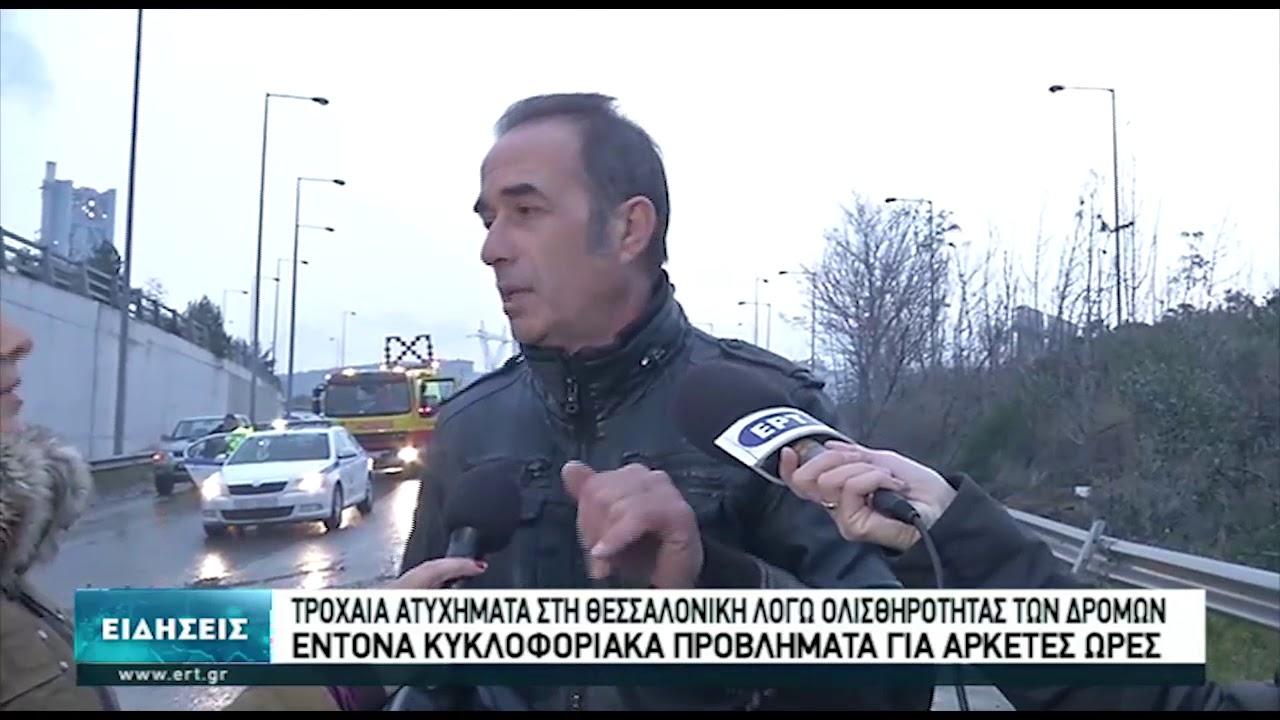 Τροχαία ατυχήματα στη Θεσσαλονίκη λόγω ολισθηρότητας των δρόμων | 27/01/2020 | ΕΡΤ