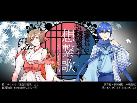 【KAITO_V3】想繋歌 -想いの糸を繋ぐ者-【MEIKO_V3】