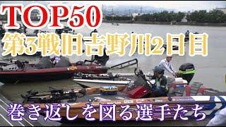 JB TOP50 第3戦旧吉野川2日目 Go!Go!NBC!