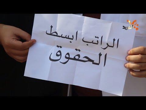 شاهد بالفيديو.. بعد ٥ أشهر من تعيينهم    اطباء في المثنى بلا رواتب #المربد