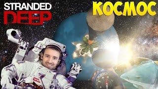 Полёт в Космос в Stranded Deep #22