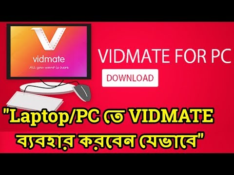 VIDMATE for PC | How to use vidmate app with Laptop | vidmate video downloader for pc | vidmate app