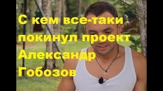 С кем все-таки покинул проект Александр Гобозов. ДОМ-2, Новости, ТНТ