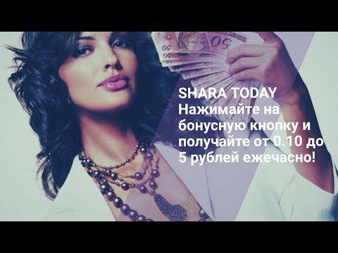Shara.today отзывы 2019, mmgp, платит, Payment Received Полученный платеж + 12,76 RUB!