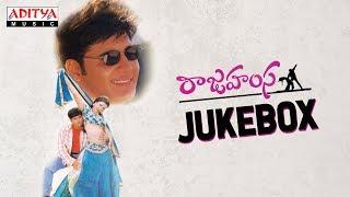 Rajahamsa Jukebox | Abbas, Sakshi Shivanand | M.M. Keeravani | Singeetam Srinivasa Rao