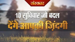 10 सुविचार जो बदल देंगे आपकी ज़िंदगी || 10 Motivational Thoughts That Will Change Your Life - Download this Video in MP3, M4A, WEBM, MP4, 3GP