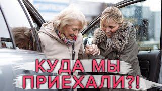Бабушка думала, что дочь везёт её в дом престарелых, но выйдя из машины...